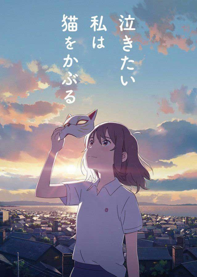 Junichi Sato - Loin de moi, près de moi